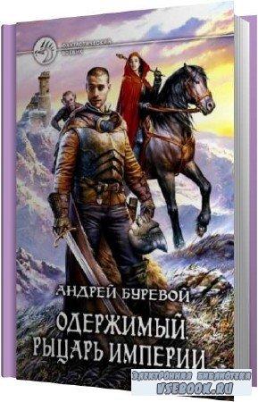 Андрей Буревой. Рыцарь империи (Аудиокнига)