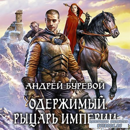 Буревой Андрей - Одержимый. Рыцарь империи  (Аудиокнига)