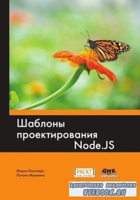 Каскиаро М., Маммино Л. - Шаблоны проектирования Node.JS (2017)