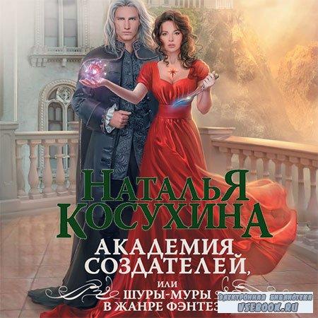 Косухина Наталья - Академия создателей, или Шуры-муры в жанре фэнтези  (Ауд ...