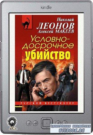 Леонов Николай, Макеев Алексей - Условно-досрочное убийство