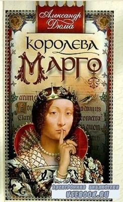 Александр Дюма - Королева Марго. Графиня де Монсоро. Сорок пять (2009)
