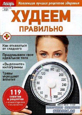 Народный лекарь. Спецвыпуск №181 Худеем правильно - 2017