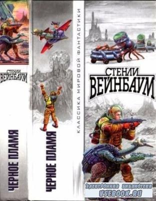 Вейнбаум С. - Чёрное Пламя (2002)