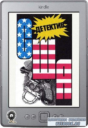 Коллектив авторов - Детектив США. Выпуск 12