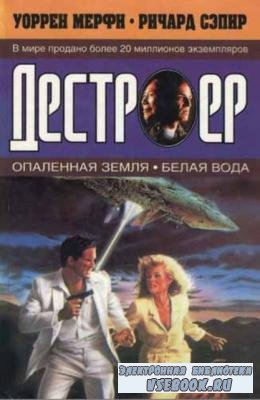 Уоррен Мерфи, Ричард Сэпир - Опаленная земля. Белая вода (1998)