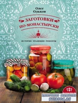 Ольхов О. - Заготовки по-монастырски (2017)