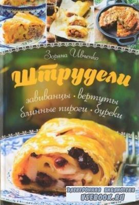 Зоряна Ивченко - Штрудели, завиванцы, вертуты, блинные пироги, буреки (2017)