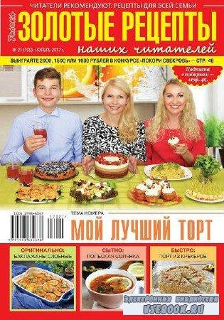 Золотые рецепты наших читателей №21 - 2017