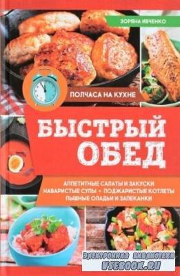 Зоряна Ивченко - Быстрый обед. Когда гости на пороге (2017)