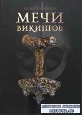 Андрощук В - Мечи викингов (2013)