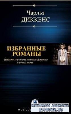 Чарльз Диккенс - Избранные романы (2017)