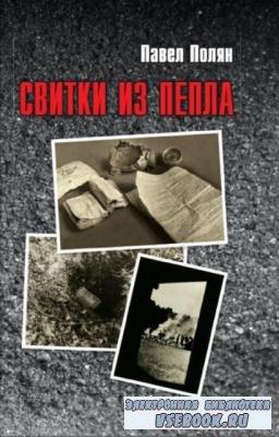 Полян П. М. - Свитки из пепла. Еврейская зондеркоммандо в Аушвице-Биркенау и ее летописцы (2013)
