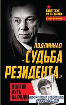 Советские разведчики в кино и в жизни (5 книг) (2016-2017)
