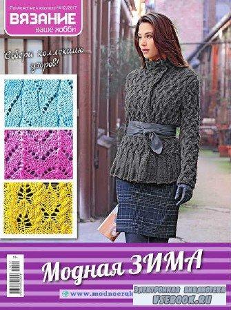 Вязание ваше хобби. Приложение к №12 Модная зима - 2017