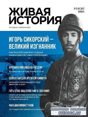 Живая история №9 - 2017