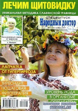 Народный доктор. Спецвыпуск №4 Лечим щитовидку - 2017