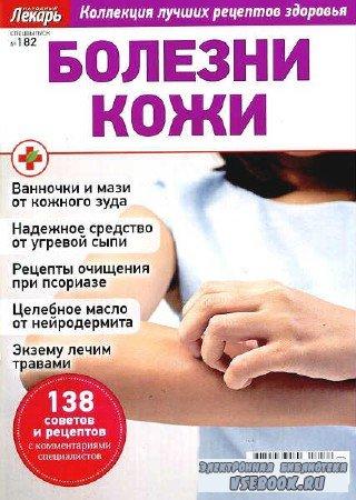 Народный лекарь. Спецвыпуск №182 Болезни кожи - 2017