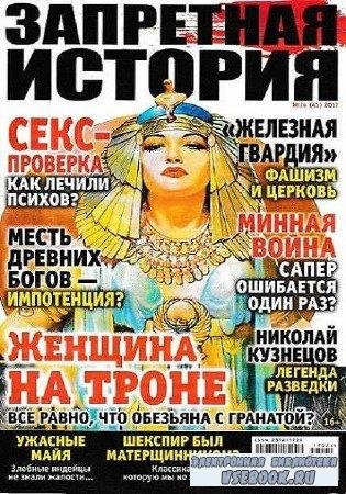 Запретная история №24 - 2017