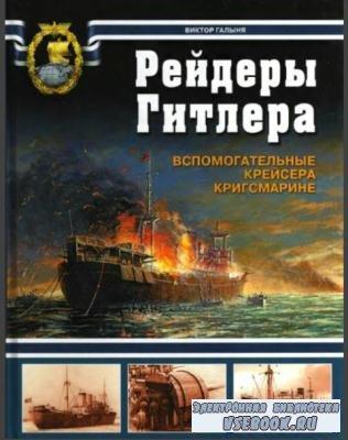 Виктор Галыня - Рейдеры Гитлера. Вспомогательные крейсера Кригсмарине (2009)