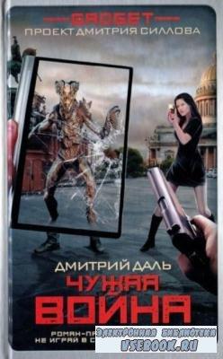 Дмитрий Даль - Гаджет. Чужая война (2017)