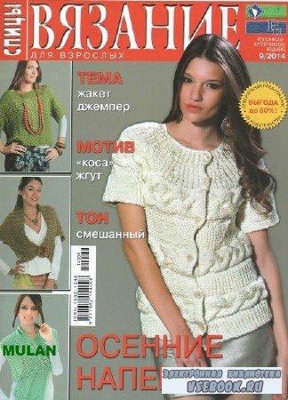 Вязание для взрослых. Спицы №9 - 2014