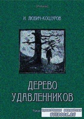 Иоасаф Арианович Любич-Кошуров - Дерево удавленников (2017)