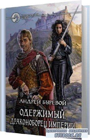 Андрей Буревой. Драконоборец Империи (Аудиокнига)
