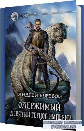 Андрей Буревой. Девятый герцог Империи (Аудиокнига)