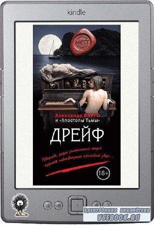 Варго Александр, Фролов Андрей - Дрейф (сборник)