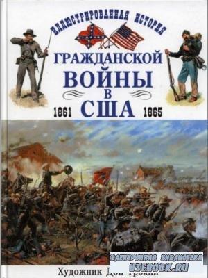 Брайан Похэнка, Дон Трояни - Иллюстрированная история Гражданской войны в С ...
