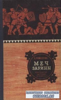 Моисеева К.М. - Меч Зарины (1965)