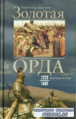 Шпулер Б. - Золотая Орда. Монголы на Руси. 1223-1502 (2017)