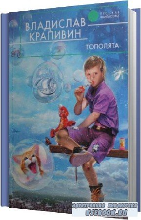 Владислав Крапивин. Тополята (Аудиокнига)