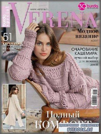 Verena. Модное вязание №4 - 2017