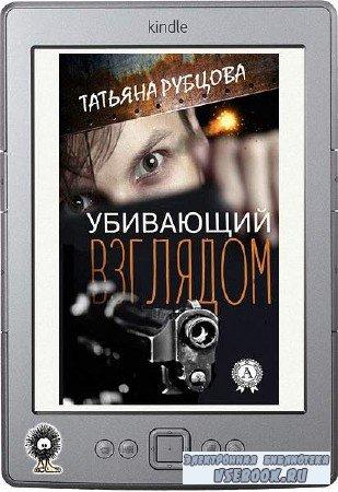 Рубцова Татьяна - Убивающий взглядом