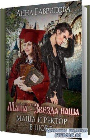 Анна Гаврилова. Маша и Ректор в шоке (Аудиокнига)