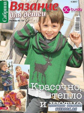 Сабрина. Вязание для детей №4 - 2017