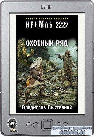 Выставной Владислав - Кремль 2222. Охотный ряд