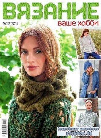 Вязание - ваше хобби №12 - 2017