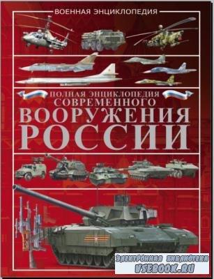 Виктор Шунков - Полная энциклопедия современного вооружения России (2017)