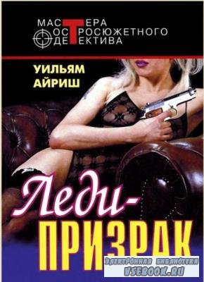 Мастера остросюжетного детектива (124 книги) (1991-2004)