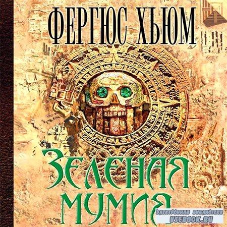 Хьюм Фергюс - Зеленая мумия  (Аудиокнига)