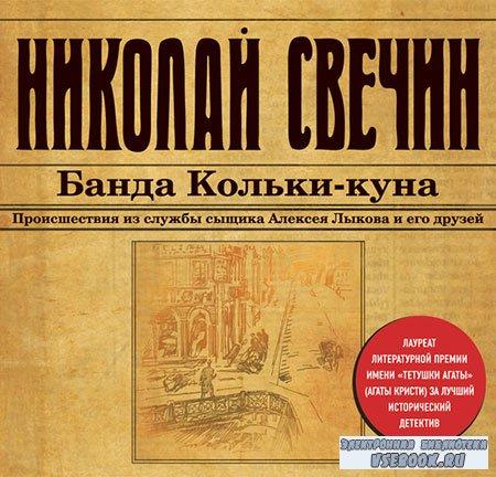 Свечин Николай - Банда Кольки-куна  (Аудиокнига)