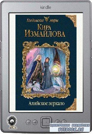 Измайлова Кира - Алийское зеркало