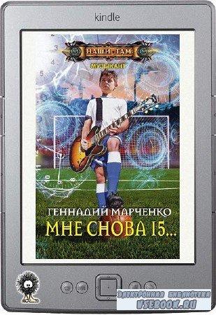 Марченко Геннадий - Мне снова 15…