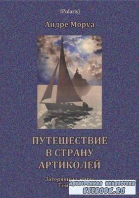 Андре Моруа (Эмиль Саломон Вильгельм Эрзог) - Путешествие в страну Артиколе ...