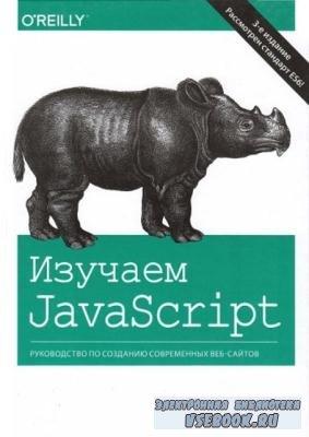 Браун Э. - Изучаем JavaScript. Руководство по созданию современных веб-сайтов (2017)