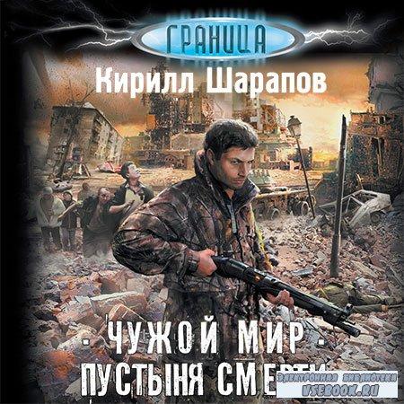 Шарапов Кирилл - Чужой мир. Пустыня смерти  (Аудиокнига)