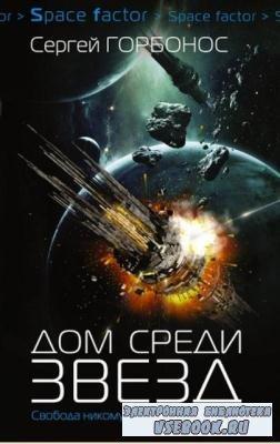 Space Factor (6 книг) (2017)